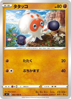 【ポケモンカードゲーム】タタッコ【C】[S4]