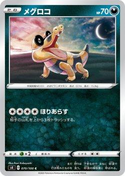 【ポケモンカードゲーム】メグロコ【C】[S4]