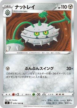 【ポケモンカードゲーム】ナットレイ【U】[S4]