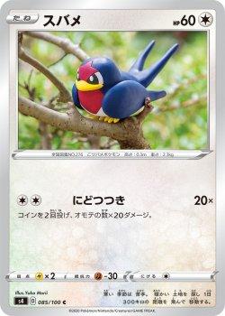 【ポケモンカードゲーム】スバメ【C】[S4]