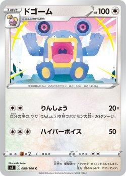 【ポケモンカードゲーム】ドゴーム【C】[S4]