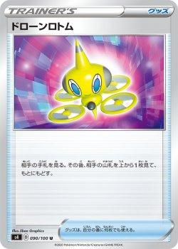 【ポケモンカードゲーム】ドローンロトム【U】[S4]