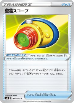 【ポケモンカードゲーム】望遠スコープ【U】[S4]