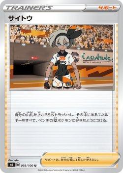 【ポケモンカードゲーム】サイトウ【U】[S4]