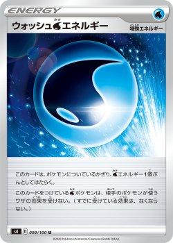 【ポケモンカードゲーム】ウォッシュ水エネルギー【U】[S4]