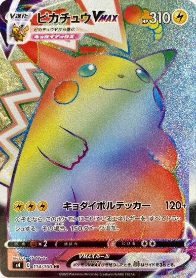<img class='new_mark_img1' src='https://img.shop-pro.jp/img/new/icons30.gif' style='border:none;display:inline;margin:0px;padding:0px;width:auto;' />【ポケモンカードゲーム】ピカチュウVMAX【HR】[S4]