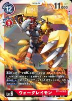 【特価品】デジモンカード  BT1-025 SR  ウォーグレイモン
