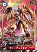 【特価品】デジモンカード  BT1-025 SR パラレル  ウォーグレイモン