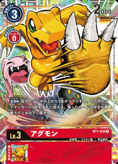【特価品】デジモンカード  BT1-010 R パラレル  アグモン