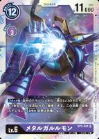 メタルガルルモン【SR】