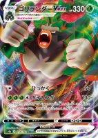 4枚セット【ポケモンカードゲーム】ゴリランダーVMAX【RRR】[S4a]