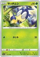 4枚セット【ポケモンカードゲーム】サッチムシ【-】[S4a]