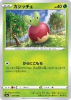 4枚セット【ポケモンカードゲーム】カジッチュ【-】[S4a]