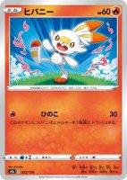 4枚セット【ポケモンカードゲーム】ヒバニー【-】[S4a]
