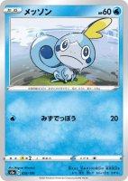 4枚セット【ポケモンカードゲーム】メッソン【-】[S4a]