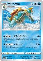 4枚セット【ポケモンカードゲーム】カジリガメ【-】[S4a]