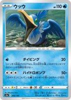 4枚セット【ポケモンカードゲーム】ウッウ【-】[S4a]