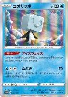 4枚セット【ポケモンカードゲーム】コオリッポ【-】[S4a]