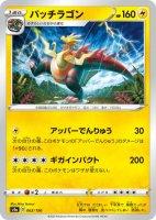 4枚セット【ポケモンカードゲーム】パッチラゴン【-】[S4a]