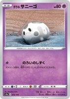 4枚セット【ポケモンカードゲーム】ガラル サニーゴ【-】[S4a]