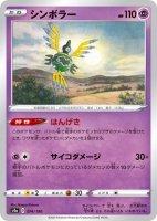 4枚セット【ポケモンカードゲーム】シンボラー【-】[S4a]