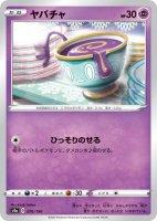 4枚セット【ポケモンカードゲーム】ヤバチャ【-】[S4a]