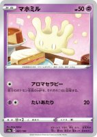 4枚セット【ポケモンカードゲーム】マホミル【-】[S4a]