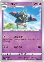 4枚セット【ポケモンカードゲーム】ドロンチ【-】[S4a]