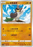 4枚セット【ポケモンカードゲーム】ガラル カモネギ【-】[S4a]