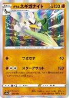4枚セット【ポケモンカードゲーム】ガラル ネギガナイト【-】[S4a]
