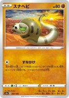 4枚セット【ポケモンカードゲーム】スナヘビ【-】[S4a]