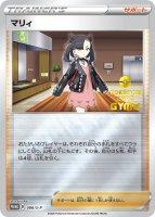 【ポケモンカードゲーム】マリィ プロモ