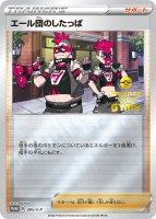 【ポケモンカードゲーム】エール団のしたっぱ プロモ