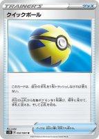 <img class='new_mark_img1' src='https://img.shop-pro.jp/img/new/icons24.gif' style='border:none;display:inline;margin:0px;padding:0px;width:auto;' />【特価商品】【ポケモンカードゲーム】[グッズ]クイックボール【U】[S1H]