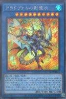 【遊戯王OCG】アラドヴァルの影霊衣【SE】SLT1-JP014