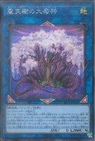 【遊戯王OCG】聖天樹の大母神【SE】SLT1-JP034