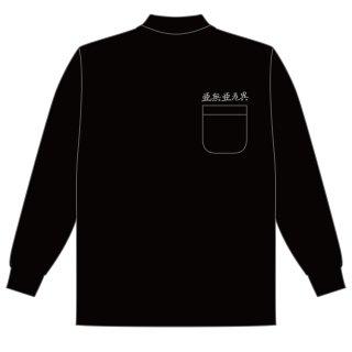刺繍入りハイネック長袖シャツ