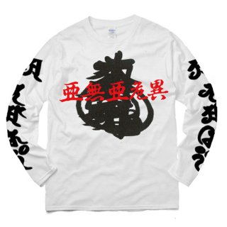 <img class='new_mark_img1' src='https://img.shop-pro.jp/img/new/icons5.gif' style='border:none;display:inline;margin:0px;padding:0px;width:auto;' />梵字LONG T-SHIRTS WHITE