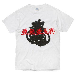 <img class='new_mark_img1' src='https://img.shop-pro.jp/img/new/icons5.gif' style='border:none;display:inline;margin:0px;padding:0px;width:auto;' />梵字 T-SHIRTS WHITE