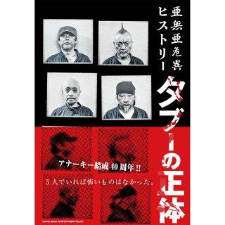 亜無亜危異ヒストリー本「タブーの正体」