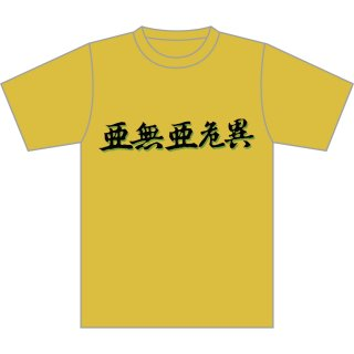 <img class='new_mark_img1' src='https://img.shop-pro.jp/img/new/icons5.gif' style='border:none;display:inline;margin:0px;padding:0px;width:auto;' />漢字ロゴ T-SHIRTS DAISY