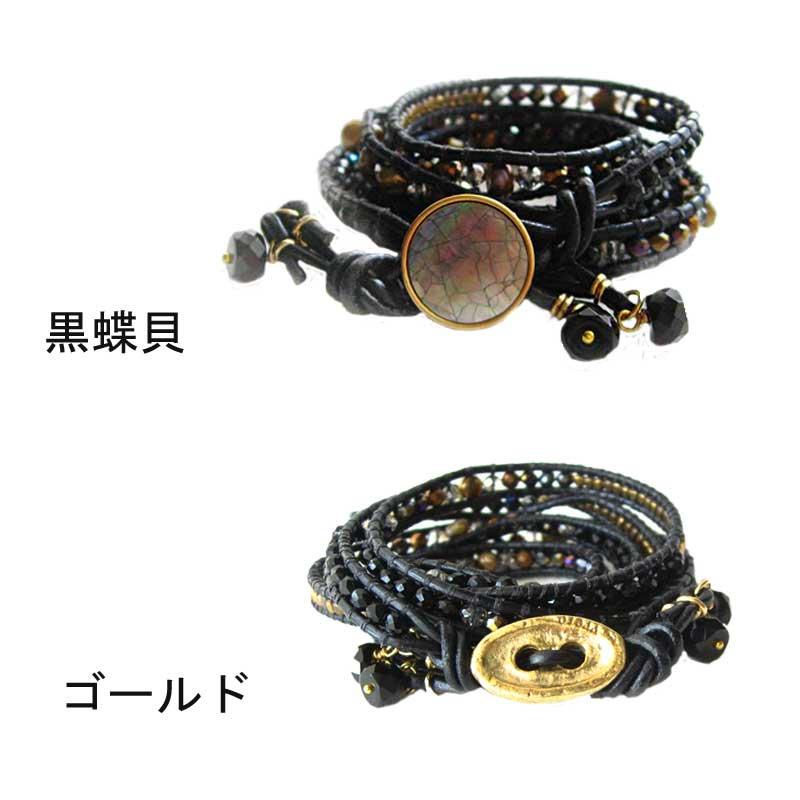 黒ゴールド ラップブレスレット、レザー ブレスレット、 黒蝶貝 ボタン留め具 ボリュームブレス