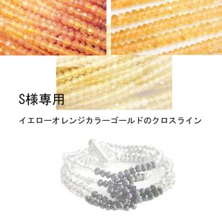 S様専用 ビーズブレスレット イエローオレンジカラーゴールドのクロスライン