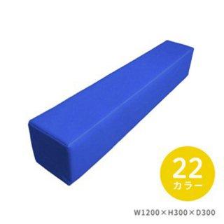 クッション W1200×H300×D300(壁用、300角)
