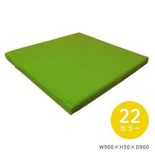 マット W900×H50×D900(床用)