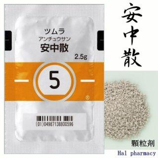 ツムラ5安中散 エキス顆粒(医療用)42包(2週間分)