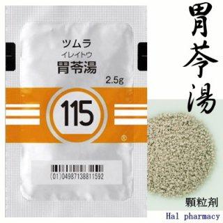 ツムラ115胃苓湯エキス顆粒(医療用)42包(2週間分)
