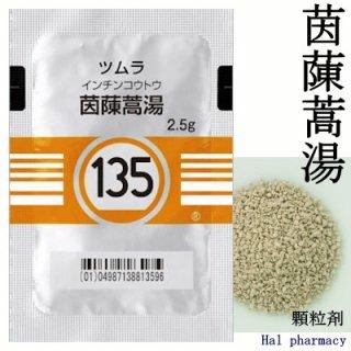 ツムラ135茵チン蒿湯エキス顆粒(医療用)42包(2週間分)