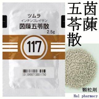 ツムラ117茵チン五苓散エキス顆粒(医療用)189包(63日分)