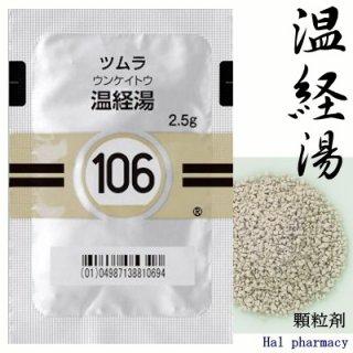 ツムラ106温経湯エキス顆粒(医療用)42包(2週間分)